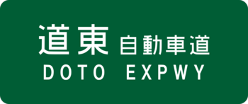 2000px-Doto_Expwy_Route_Sign_svg.png